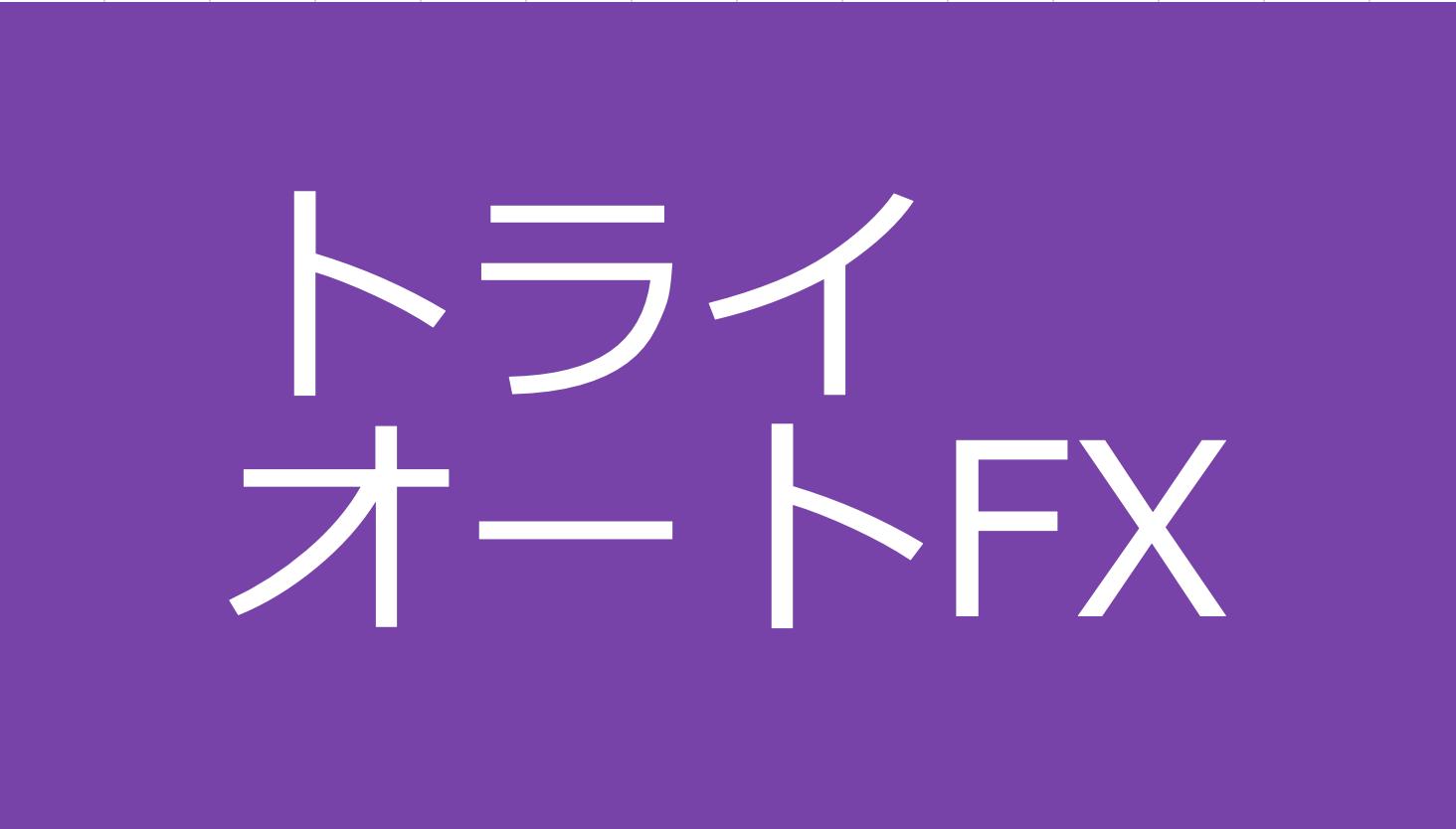 トライオートFX実績