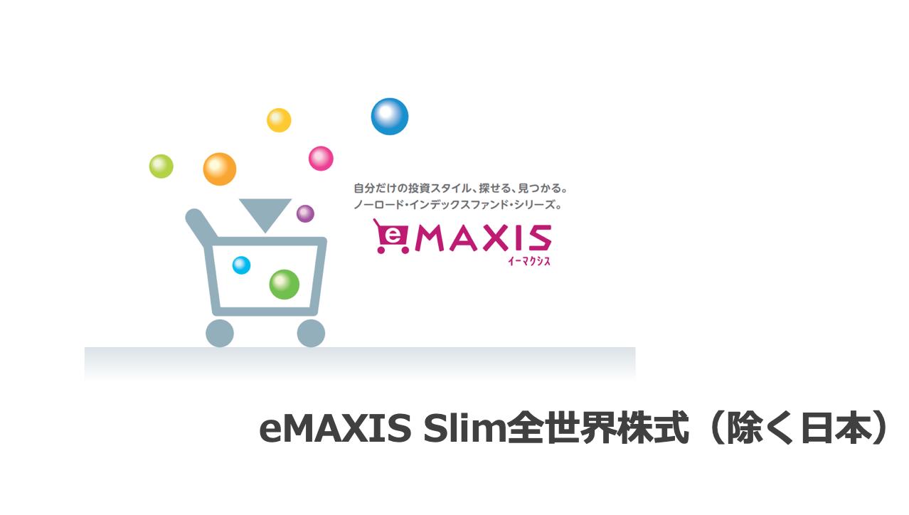 emaxisslim全世界株式(除く日本)