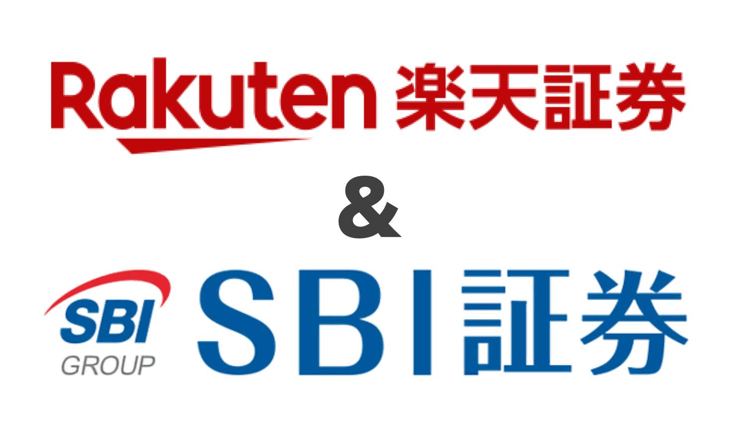 楽天証券、SBI証券