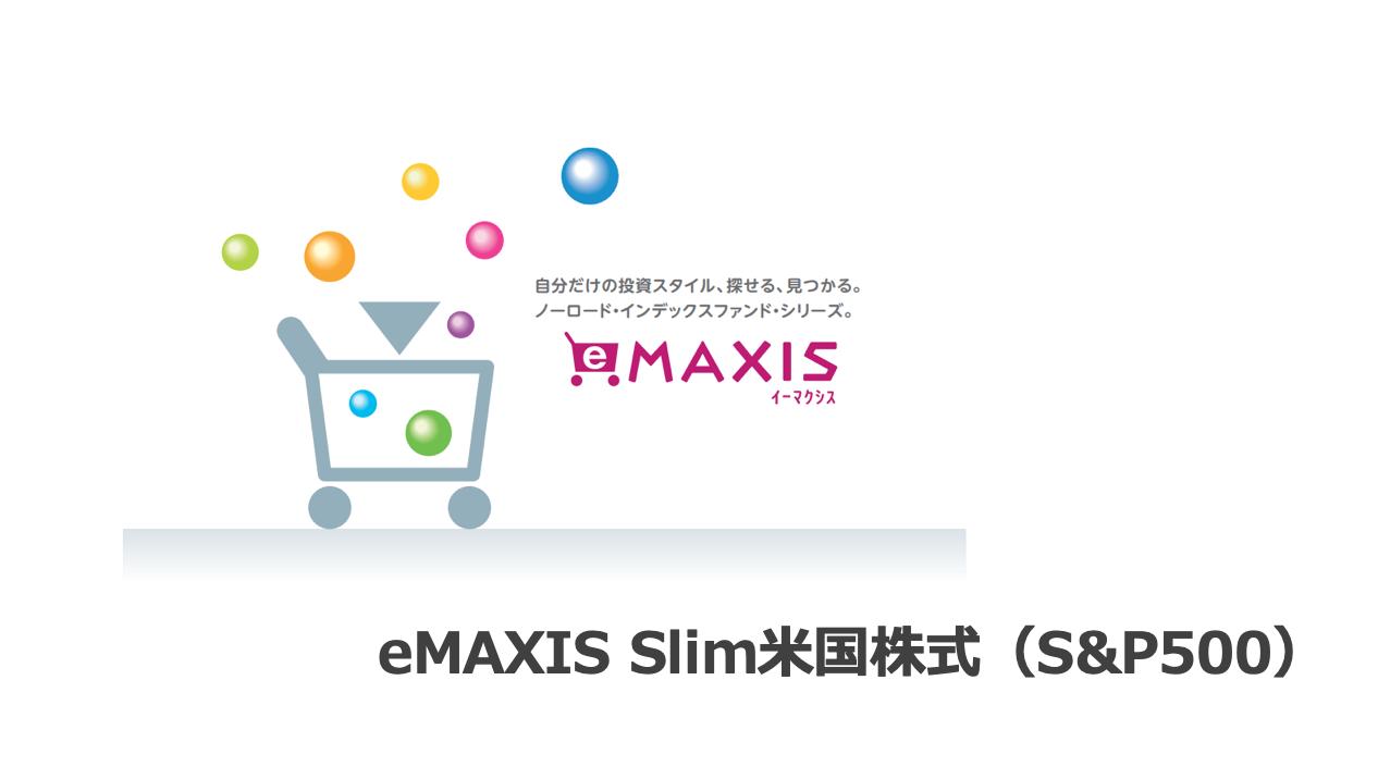emaxisslim米国株式(S&P500)