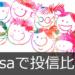 つみたて(積立)Nisa10銘柄の運用実績から、おすすめを紹介【銘柄変更時の注意点も解説】